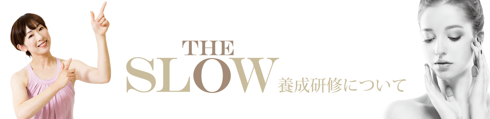THE SLOW®︎ ストレッチ ボディトリートメント