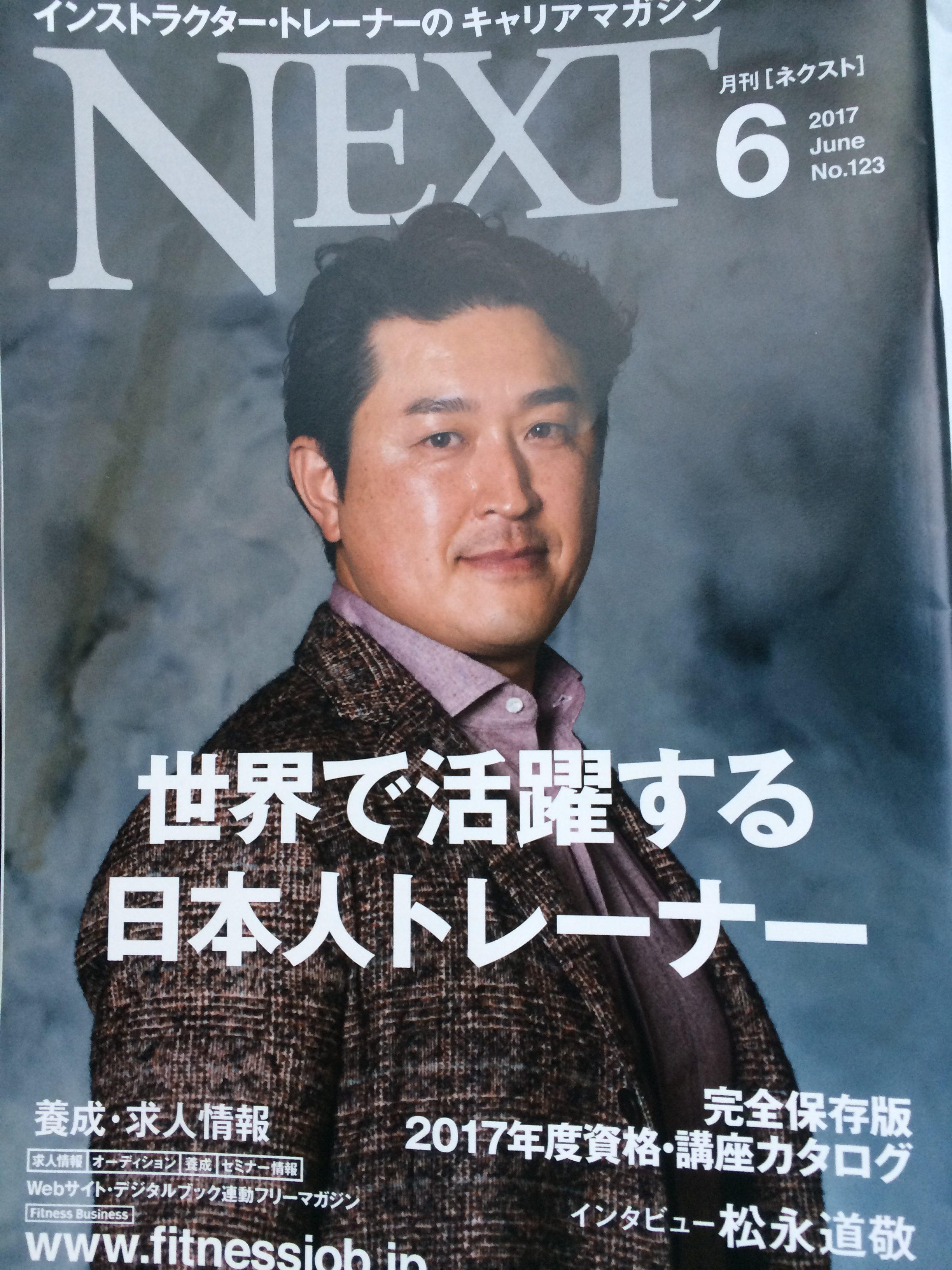 月刊ネクスト掲載!!